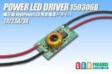PowerLED Driver 150306B