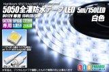 全灌防水テープLED 30LED/m IP68 白色 5m