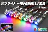 光ファイバー用PowerLED光源 3.5mm