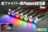 光ファイバー用PowerLED光源 3mm