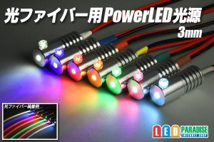 画像1: 光ファイバー用PowerLED光源 3mm