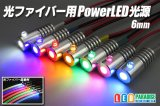 光ファイバー用PowerLED光源 6mm