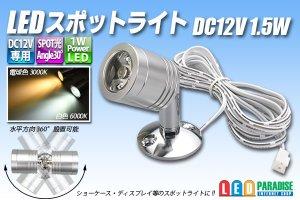 画像1: LEDスポットライト DC12V 1.5W