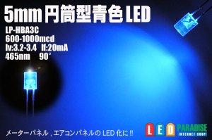画像1: 5mm円筒型青色LED