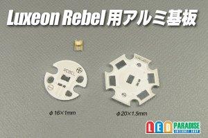 画像1: LuxeonRebel用アルミ基板
