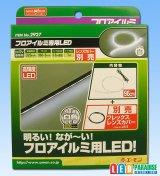 フロアイルミ専用LED 白色 2927