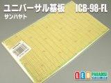 ユニバーサル基板 ICB-98-FL
