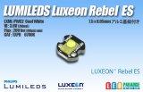 Rebel  LXML-PWC2  ミニアルミ基板付き