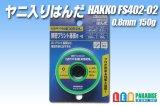 ヤニ入りハンダ 0.8mm150g FS402-02