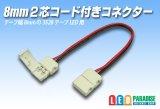 8mm2芯コード付きコネクター A2T-2P-8