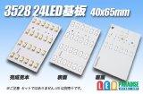 3528 24LED基板 40×65mm
