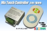 Mix Touch Controller
