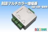 RGBマルチカラー増幅器