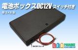 電池ボックス単3×8本スイッチ・フタ付き12V