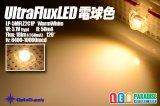 UltraFluxLED電球色 OS5MFLZ2C1P
