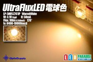 画像1: UltraFluxLED電球色 OS5MFLZ2C1P