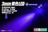 3mm紫色 OSV5YL3131A OptoSupply