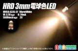 HWLH-A32A-31  3mm電球色 HRD