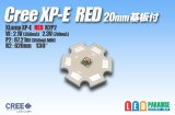 CREE XP-E RED 20mm基板付