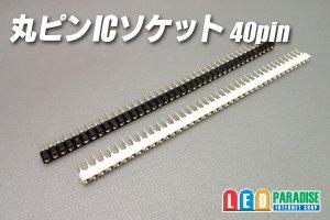 画像1: 丸ピンICソケット 40pin