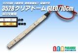 3528SMD 6LED/10cmクリアドーム配線付
