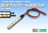3528SMD 3LED/5cmクリアドーム配線付