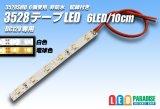3528SMD 6LED/10cm非防水配線付