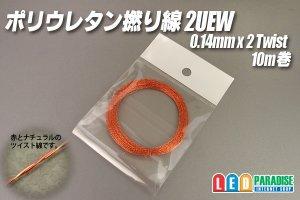 画像1: ポリウレタン撚り線 2UEW 0.14mm×2/10m