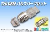 T20 CREEバルブ パーツセット