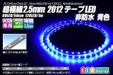 超極細2.5mm 2012テープLED 非防水 青色