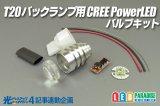 光ドレ4 T20バックランプ用 CREE PowerLEDバルブキット
