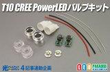 光ドレ4 T10 CREE PowerLEDバルブキット
