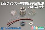 光ドレ4 T20ウインカー用 CREE PowerLEDバルブキット