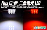 Flux白/赤 二色発光LED