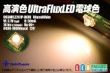 高演色UltraFlux電球色 OS5MFLZ2C1P-HCRI
