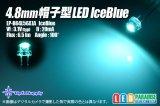 4.8帽子型LED アイスブルー LP-B64L56A1A