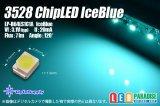 3528アイスブルー LP-B64LS1C1A
