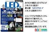 LED STYLE4