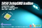 OptoSupply 5050 3chipアイスブルー LP-B64TS4C1A