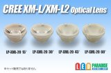 Cree XM-L/XM-L2用レンズ