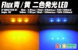 Flux青/黄 二色発光LED