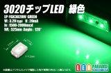 3020緑色チップLED