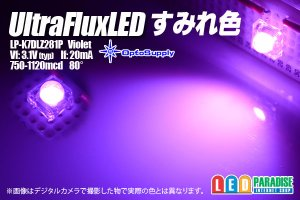 画像1: UltraFluxLEDすみれ色 LP-K7DLZ281P