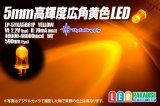 LP-5YKA5B61P 5mm広角黄色 48000mcd