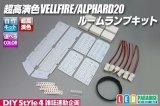 超高演色VELLFIRE/ALPHARD20専用ルームランプ自作キット