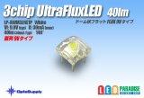 40lm白色 3chipUltraFluxLED ドーム状9V