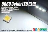 5060 3chip白色LED LP-5060H252W-3