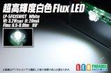 白色FluxLED LP-5FCISWCT