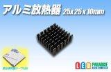 アルミ放熱器 25×25×10mm