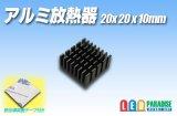 アルミ放熱器 20×20×10mm